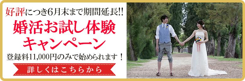 結婚相談所アイウィル 特別キャンペーン【 婚活お試し体験 】期間延長!!