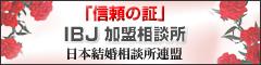 信頼の証 IBJ加盟相談所 日本結婚相談所連盟