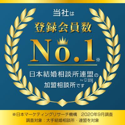 当社は登録会員数No1 日本結婚相談所連盟IBJの加盟相談所です