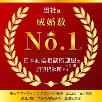 当社は成婚数No1 日本結婚相談所連盟IBJの加盟相談所です