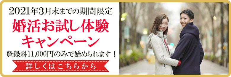 結婚相談所アイウィル 特別キャンペーン【 婚活お試し体験 】実施中!!
